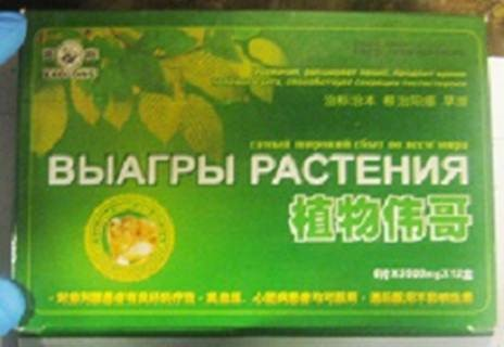Baolong herbal viagra