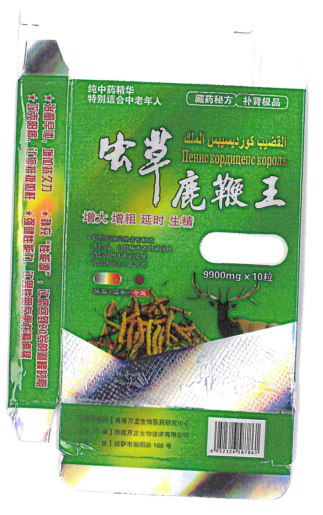 Image of the illigal product: Cordyceps King Penis