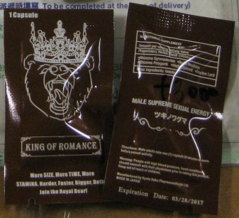 Image of the illigal product: King of Romance