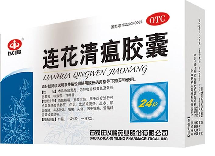 Billede af det ulovlige produkt: Lianhua Qingwen Jiaonang