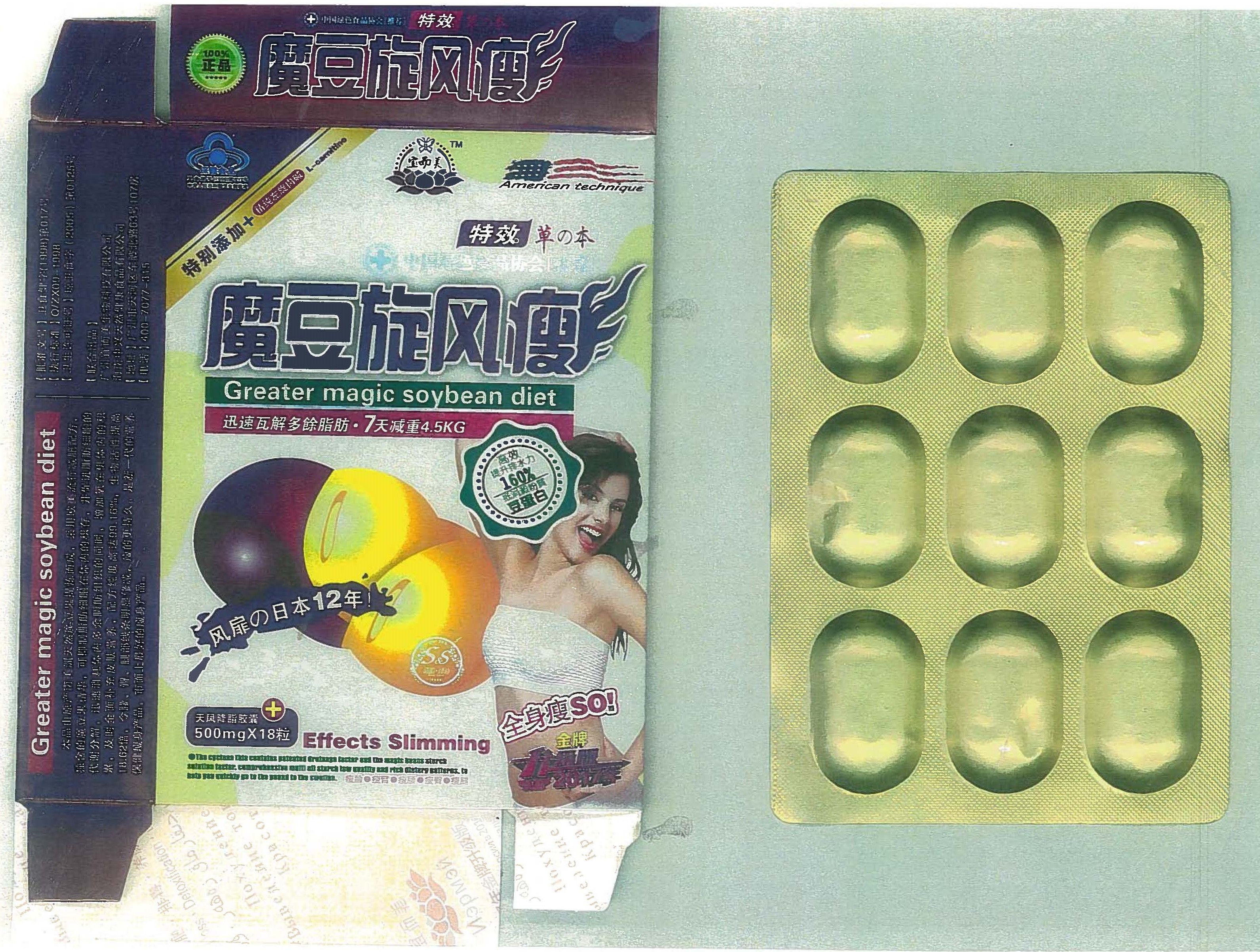 Image of the illigal product: Greater Magic Soybean Diet
