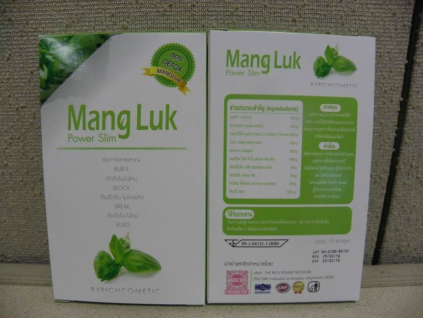 Image of the illigal product: Mang Luk Power Slim (grøn)