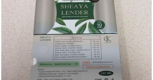 Image of the illigal product: Sheaya Lender